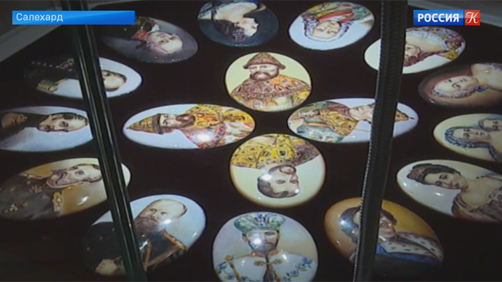 В Салехарде открылась выставка о роли династии Романовых в освоении Ямала