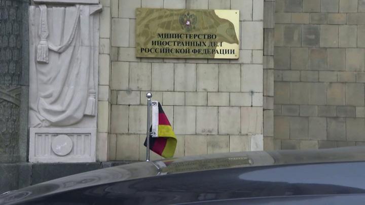 Из принципа взаимности: Россия высылает двух немецких дипломатов