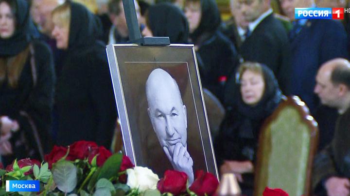 Ушел из жизни, но остался в истории: Москва простилась с Юрием Лужковым