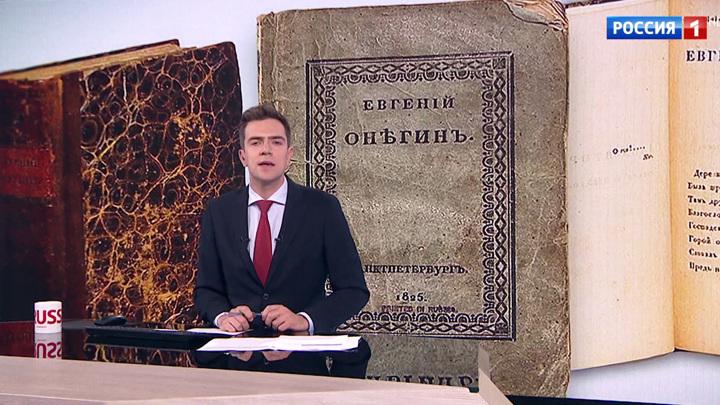 """Первое прижизненное издание """"Евгения Онегина"""" продано за 4,6 миллиона рублей"""