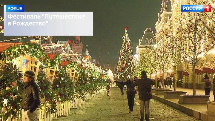 Вести-Москва. Эфир от 13 декабря 2019 года (17:00)