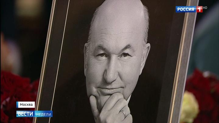Москва запомнила Лужкова деловым и энергичным