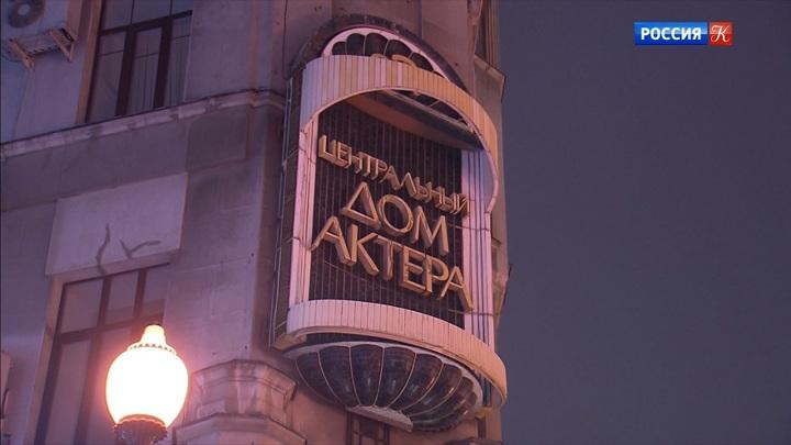 В Центральном Доме актёра открыли легендарную историческую сцену