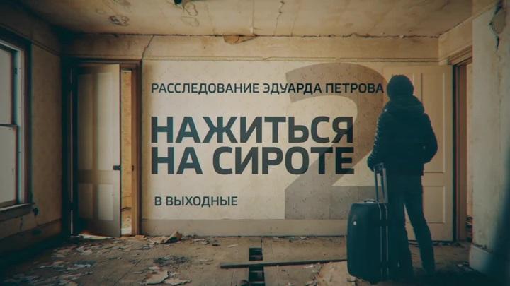 """""""Развалюха вместо квартиры"""". Смотрите в эти выходные расследование Эдуарда Петрова"""