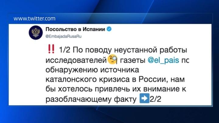"""Российские дипломаты прокомментировали статью El Pais об """"агентах ГРУ"""" в Каталонии"""
