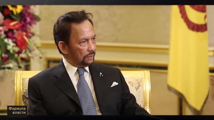 Формула власти. Султан Брунея Хаджи Хассанал Болкиах