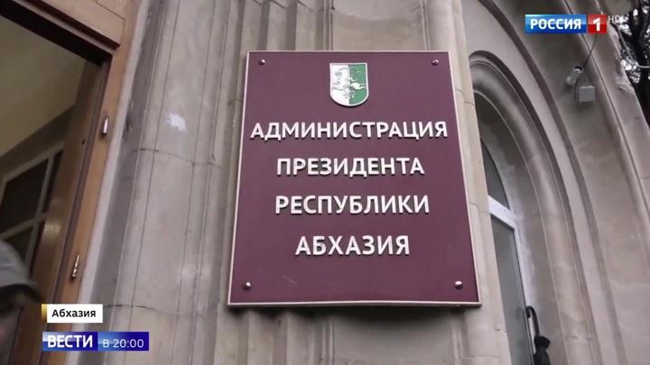 Парламент Абхазии принял отставку президента республики