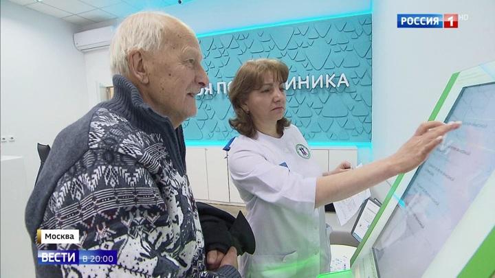 Заглянуть в медкарту, не выходя из дома: поликлиники для москвичей вышли в онлайн
