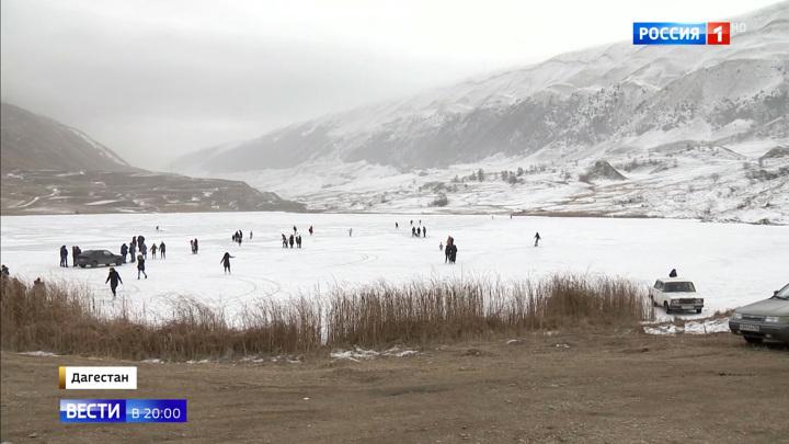 В Дагестане горное озеро стало катком