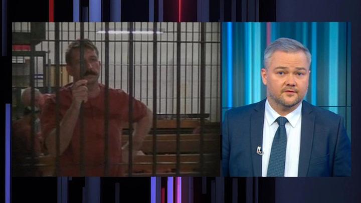 Виктора Бута перевели в спецблок к террористам: чем провинился россиянин?