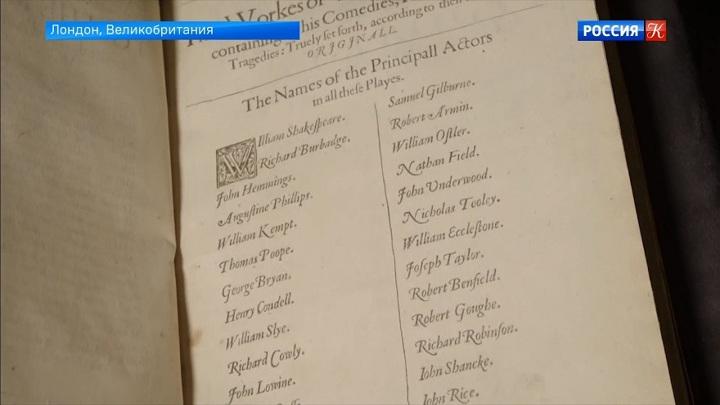 Первое собрание сочинений Шекспира выставлено на торги аукционного дома Christie's