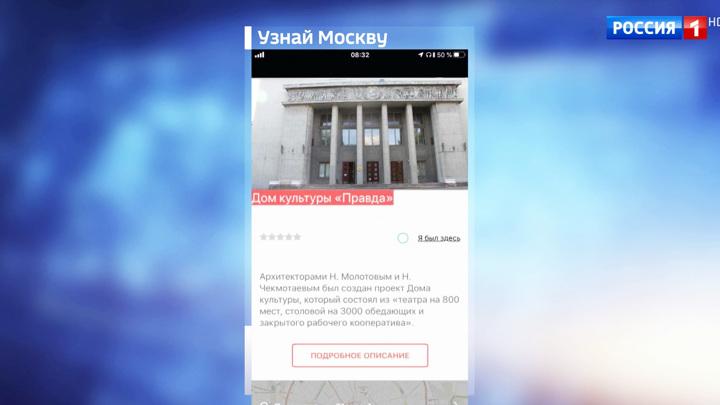 Приложение-гид поможет лучше узнать Москву