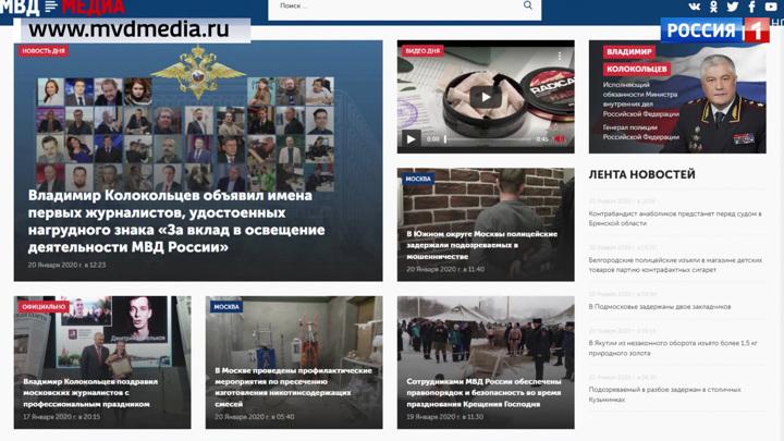МВД России открыло мультимедийный информационный портал