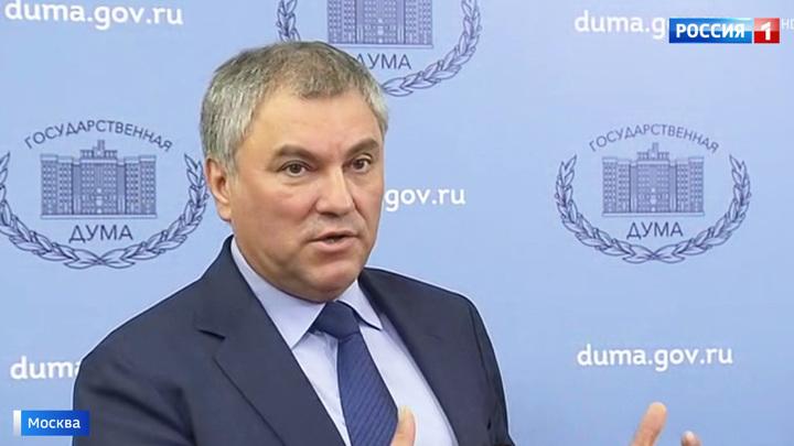 Володин рассказал, как будут рассматривать законопроект о поправках в Конституцию