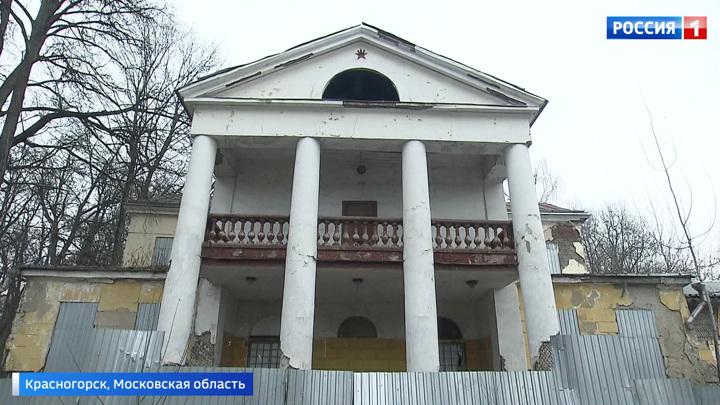 В Красногорске может исчезнуть памятник архитектуры XVII века