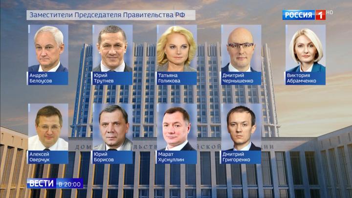 В Белом доме названы все министры нового правительства России
