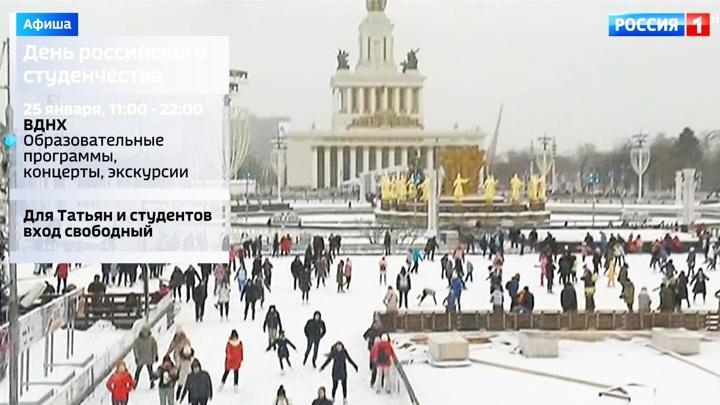 Москва отметит День студентов: где пройдут основные гуляния?