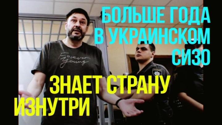 """""""Типичная Украина"""": программа Кирилла Вышинского на телеканале """"Россия 24"""""""