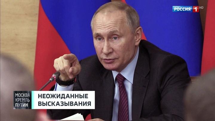 Москва. Кремль. Путин. Эфир от 02 февраля 2020 года
