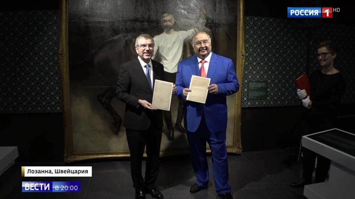 Возвращение Олимпийской истории: Алишер Усманов передал в МОК манифест барона де Кубертена