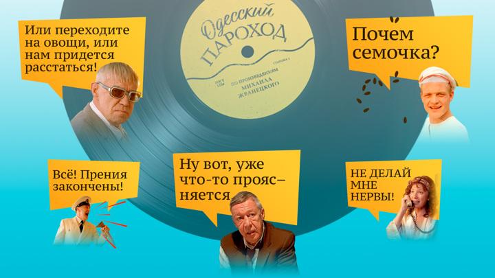 """Набор стикеров по мотивам фильма """"Одесский пароход"""""""
