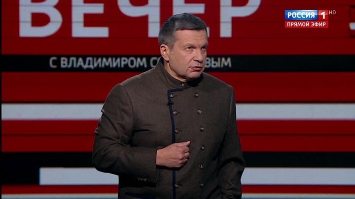 Вечер с Владимиром Соловьевым. Эфир от 12 февраля 2020 года
