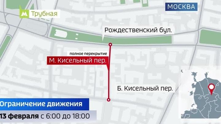Движение в центре столицы ограничат
