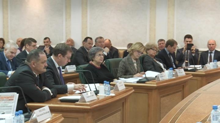 Изменения в Конституцию обсуждали на расширенном совещании в Совете Федерации