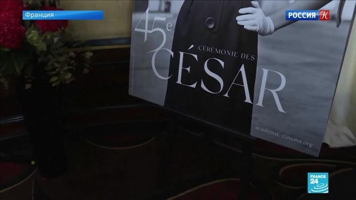 Скандалы во французской киноакадемии