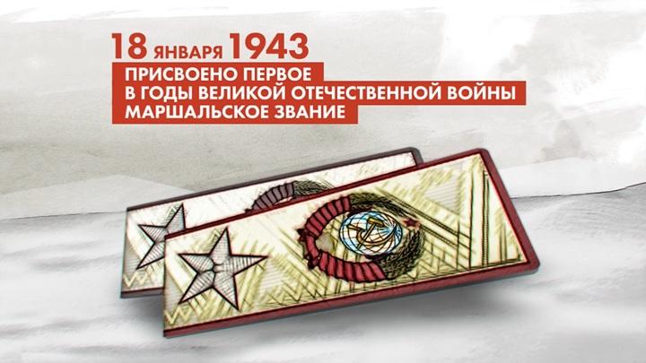 Победа 75. 1945 - 2020. Георгий Жуков - маршал Победы