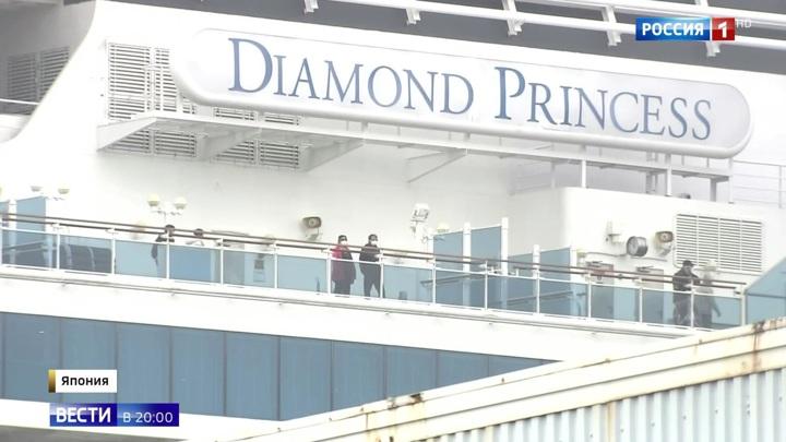 На Diamond Princess продолжается распространение коронавируса: сколько заразилось россиян