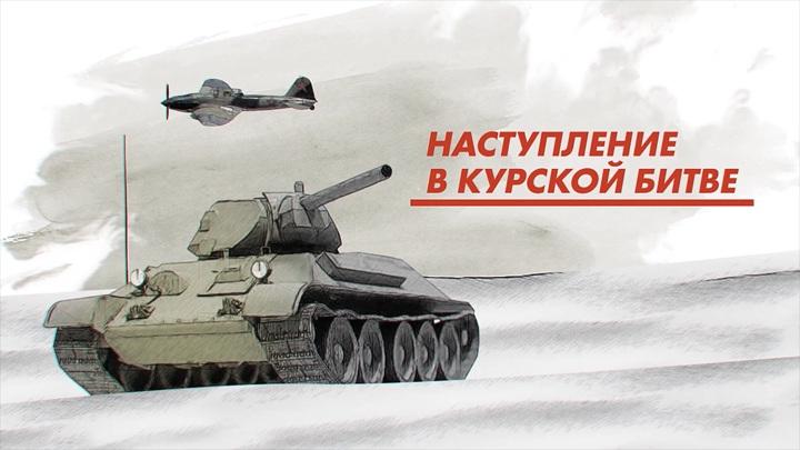 Победа 75. 1945 - 2020. Наступление в Курской битве