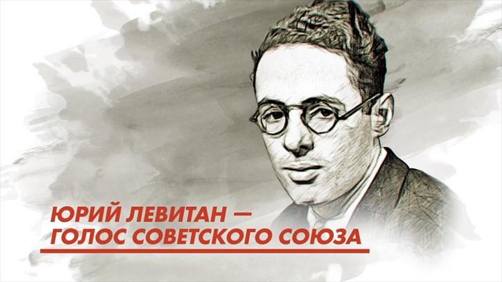 Победа 75. 1945 - 2020. Юрий Левитан - голос Советского Союза