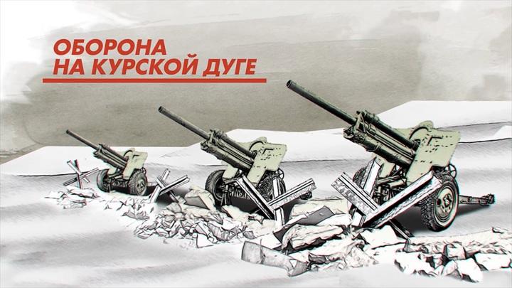 Победа 75. 1945 - 2020. Оборона на Курской дуге