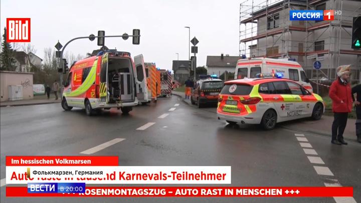 ЧП на карнавале в Германии: автомобиль тащил по асфальту сбитых людей