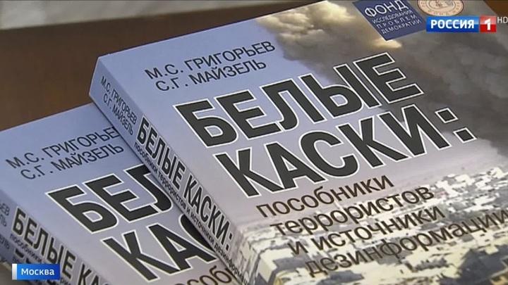 """В Москве открыли выставку о тактике дезинформации """"Белых касок"""""""