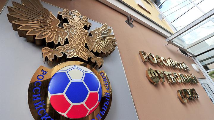 РФС выбирает главного тренера сборной из трех кандидатов