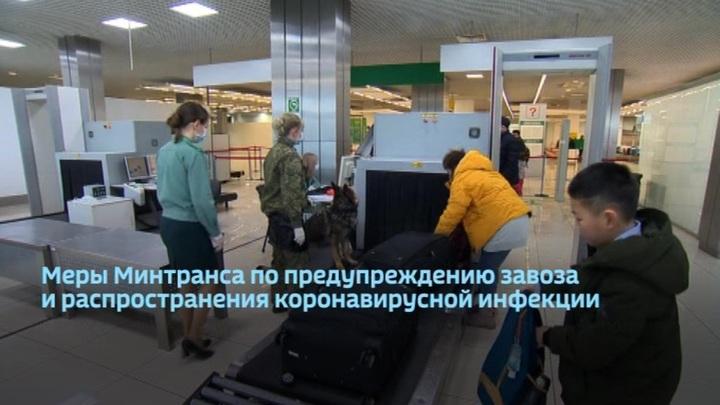 Российский Минтранс принимает меры по защите от коронавируса