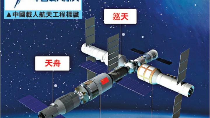 Следующая МКС будет китайской