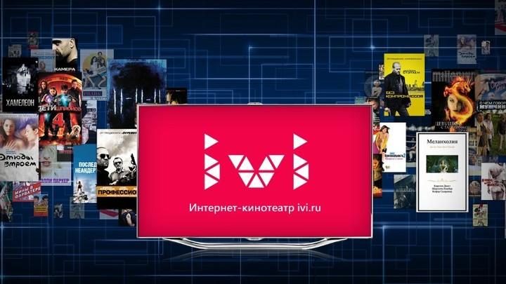 Онлайн-кинотеатр ivi подал заявку на IPO на американской бирже Nasdaq
