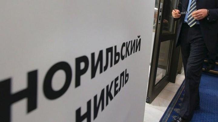 """""""Интеррос"""" предложил снизить дивиденды """"Норникеля"""" за 2020 год"""
