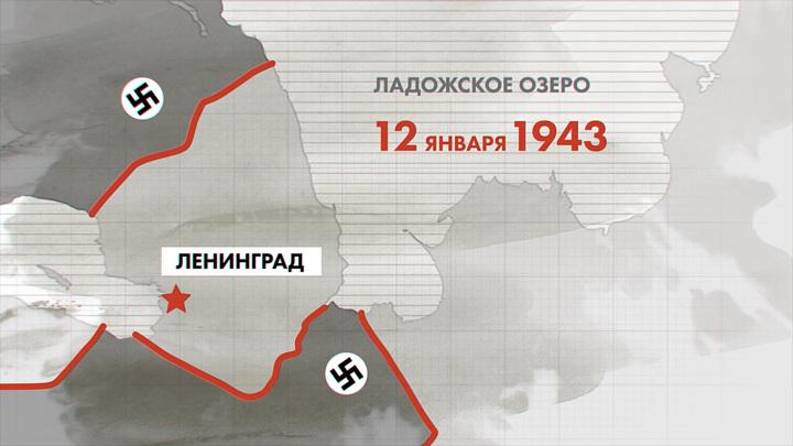 """Победа 75. 1945 - 2020. Операция """"Искра"""": прорыв блокады Ленинграда"""