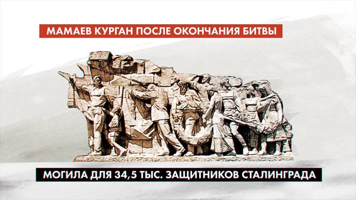 Победа 75. 1945 - 2020. Мамаев курган