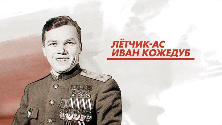 Победа 75. 1945 - 2020. Летчик-ас Иван Кожедуб