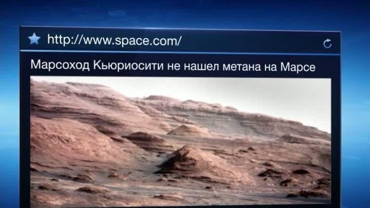 Curiosity расстроил ученых из NASA