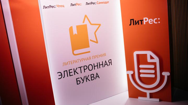 """ЛитРес запускает новый сезона премии """"Электронная буква"""""""