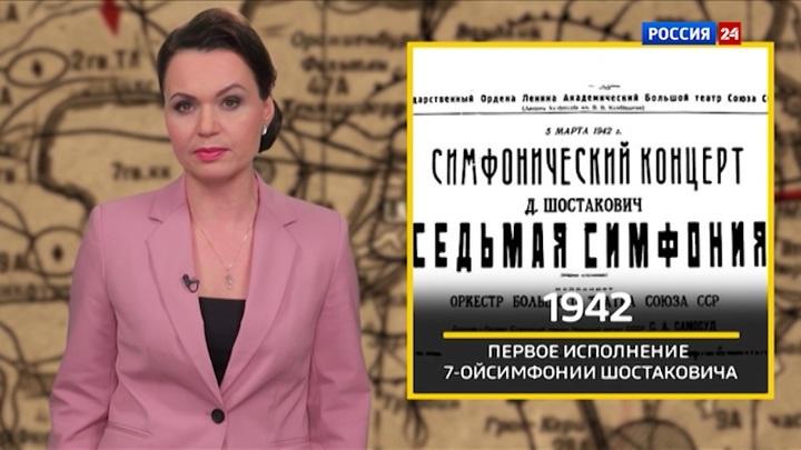 Ленинградская симфония Шостаковича, освобождение Юхнова, атака летчика Мажаева