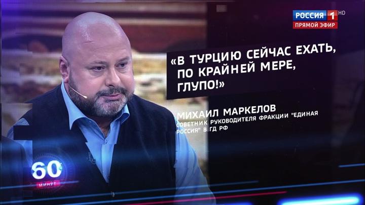 60 минут. Непростые российско-турецкие переговоры