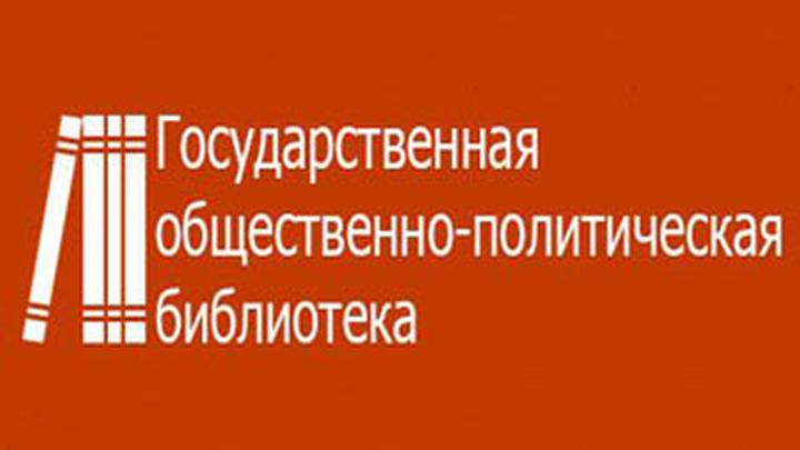 Государственная общественно-политическая библиотека России