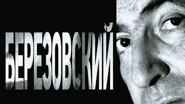 """""""Березовский"""". Фильм-расследование А.Кондрашова"""